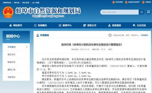 蚌埠3月1日执行停车位新规定 小型机动车车位长宽均增加0.1m